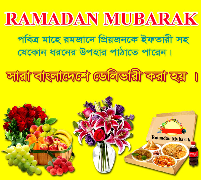 Send Eid Gift to Bangladesh