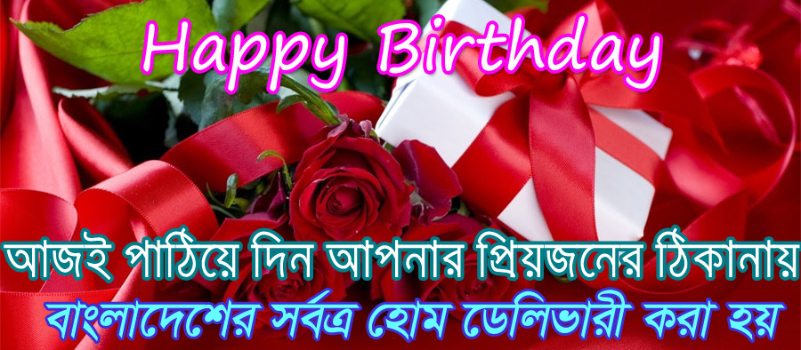 Birthday gifts to Bangladesh