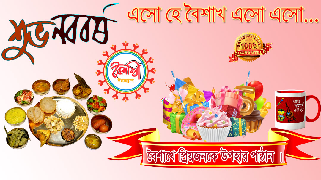 Send Pohela Boishakh gifts to Bangladesh
