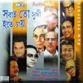 Shobaito Shukhi hote chay Music Audio CD