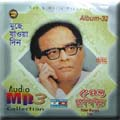 Muche Jaoa Din Audio CD