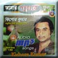 Amar Pujar Ful Music Audio CD