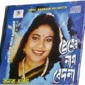 Premer Nam Bedona Music Audio CD