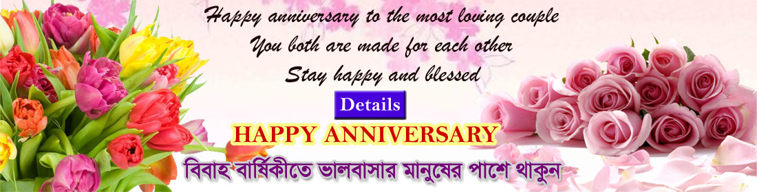 Send Anniversary Gift to Bangladesh